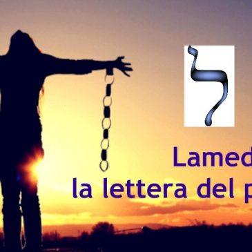 Lamed la lettera del perdono